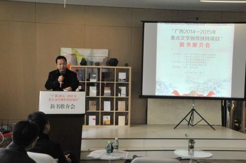 容本镇:广西文学创作的重大收获