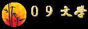 09文学网